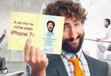 Bạn có sẵn sàng đổi tên để được sở hữu iPhone 7 miễn phí?